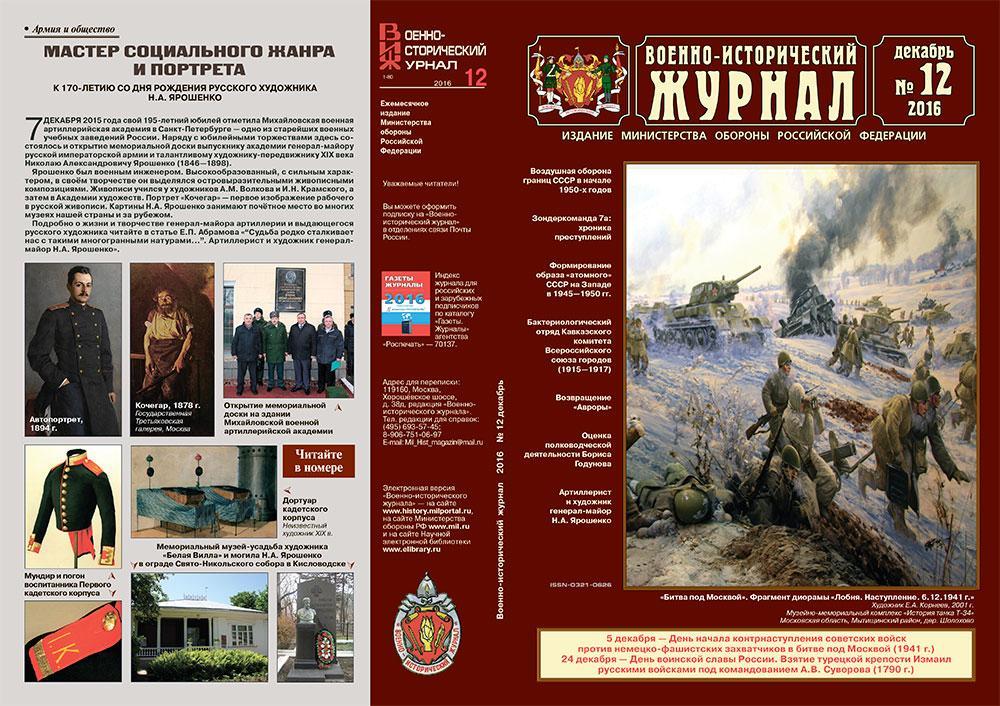 «Военно-исторический журнал»- №12 2016 г