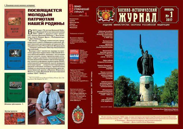 «Военно-исторический журнал»- №1 2017 г.