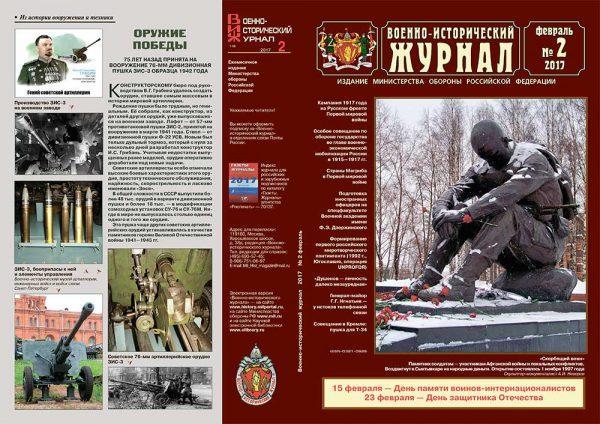 «Военно-исторический журнал»- №2 2017 г