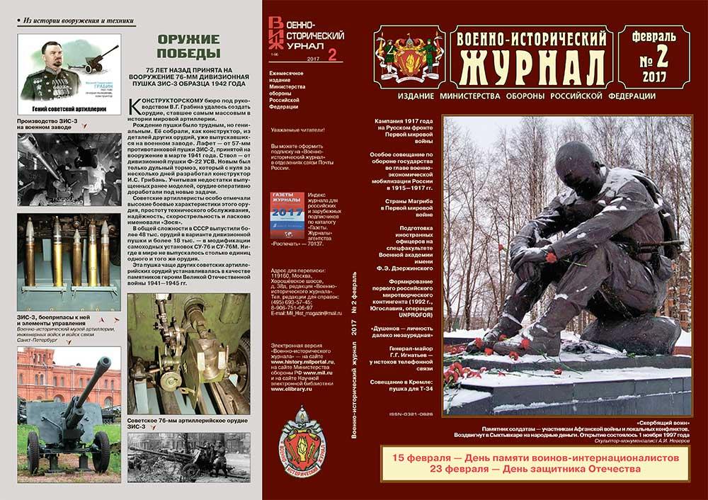 «Военно-исторический журнал»- №2 2017 г.