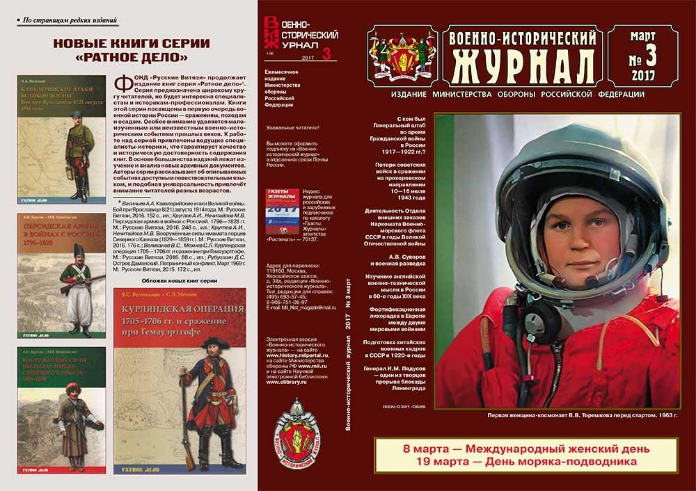 «Военно-исторический журнал»- №3 2017 г.