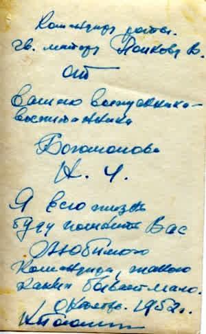 Командиру роты гв майору Попкову В. От вашего выпускника – воспитанника Богомолова Н. Я всю жизнь буду помнить Вас Любимого командира, такого, каких бывает мало.Октябрь 1952 года.