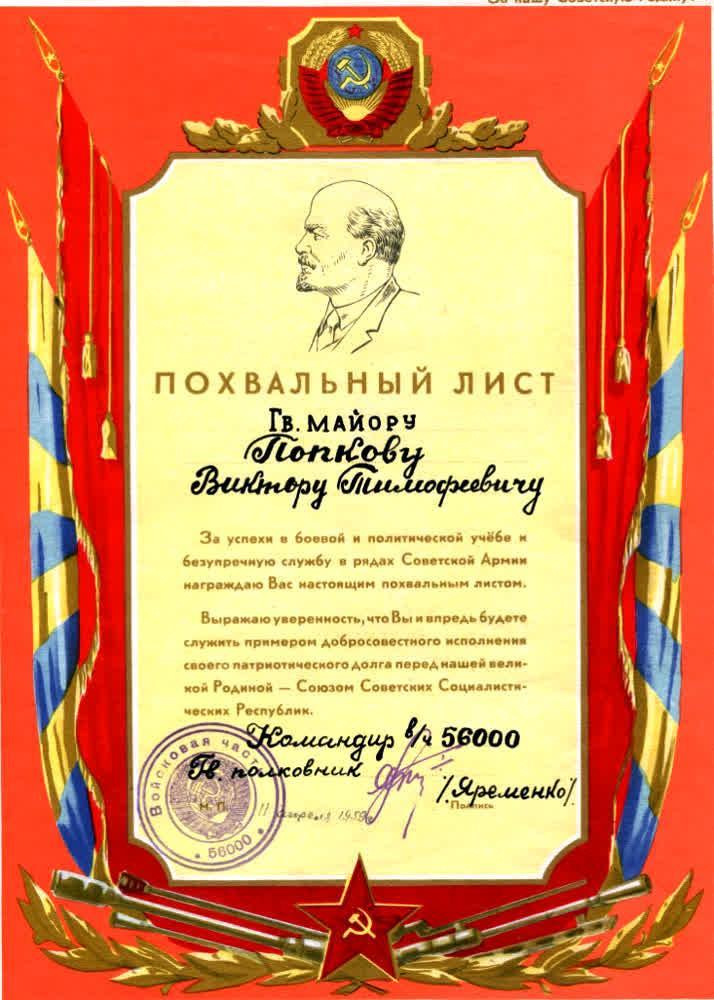 ПОХВАЛЬНЫЙ ЛИСТ Гв. майору Попкову Виктору Тимофеевичу