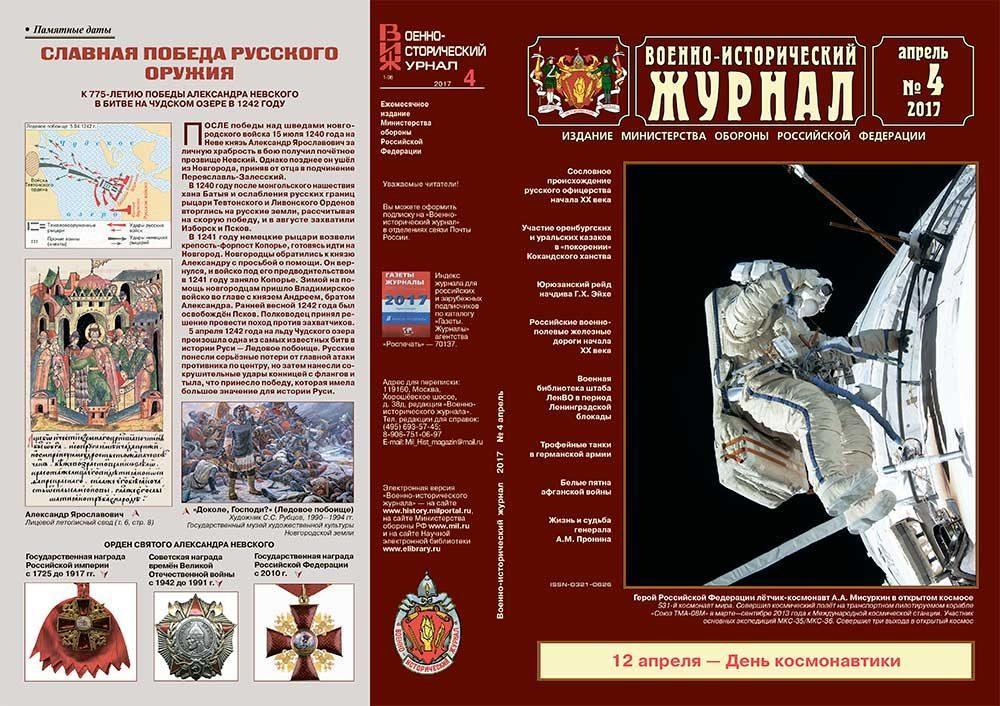 «Военно-исторический журнал»- №4 2017 г.