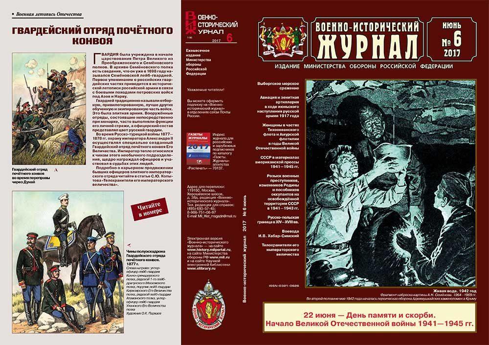 «Военно-исторический журнал»- №6 2017 г.