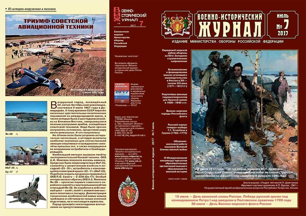 «Военно-исторический журнал»- №7 2017 г.