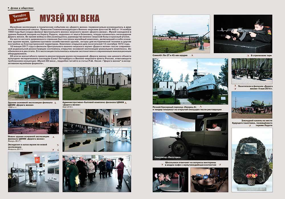 «Военно-исторический журнал»- №8 2017 г.