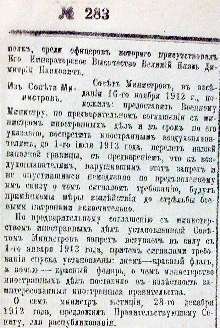 Постановление Совета министров от 16(29) ноября 1912 г.