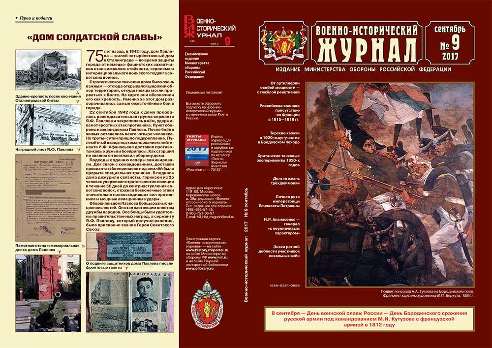 «Военно-исторический журнал»- №9 2017 г.