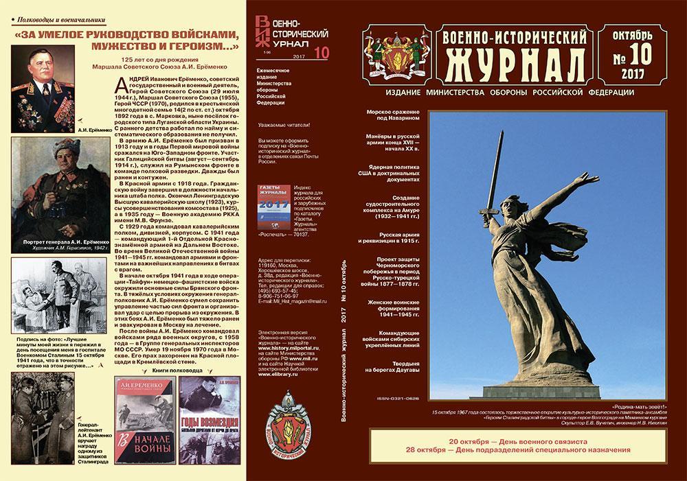 «Военно-исторический журнал» - №10 2017 г.
