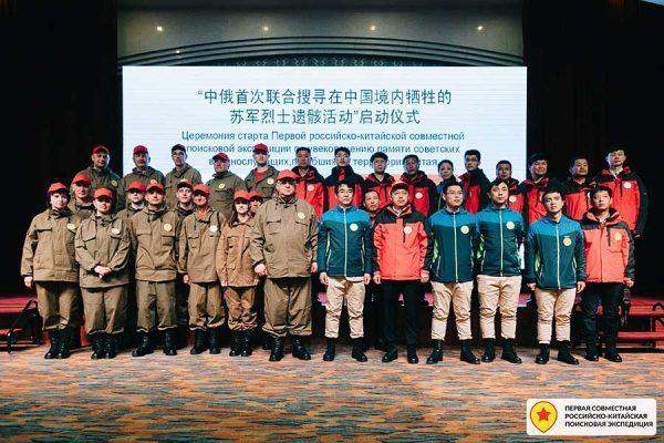 Первая совместная российско-китайская поисковая экспедиция по увековечению памяти советских военнослужащих, погибших в годы войны на территории Китая.2015 г.