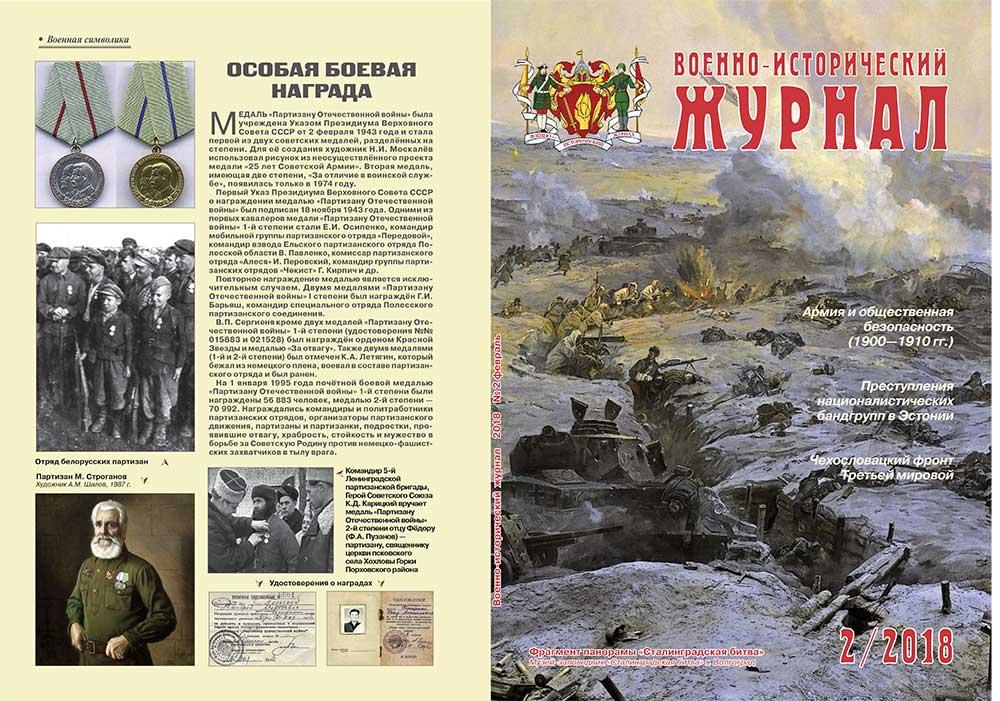 «Военно-исторический журнал» — №2 2018 г.