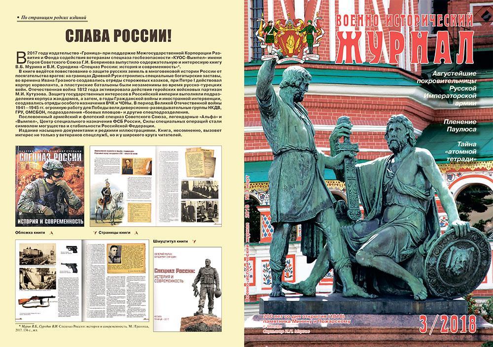 «Военно-исторический журнал» — №3 2018 г.