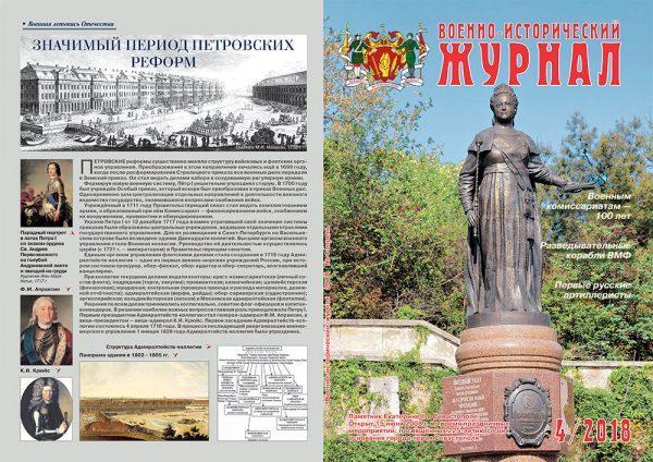 «Военно-исторический журнал»- №4 2018 г.