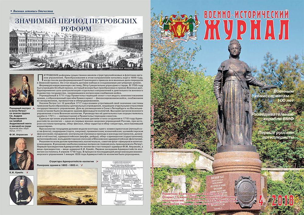 «Военно-исторический журнал» — №4 2018 г.