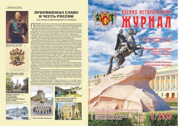 «Военно-исторический журнал» — №5 2018 г.