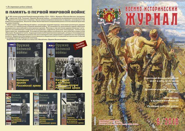 «Военно-исторический журнал» — №6 2018 г.