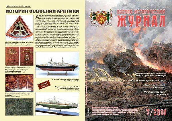 «Военно-исторический журнал» - №7 2018 г.