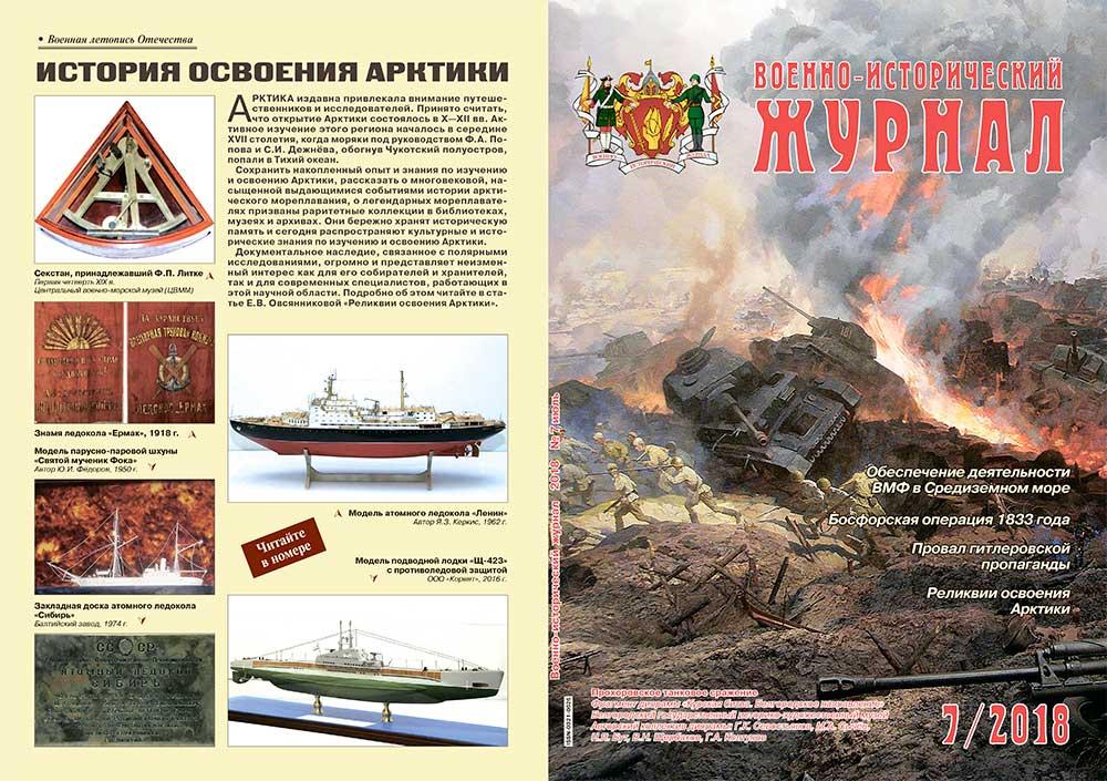 «Военно-исторический журнал» — №7 2018 г.