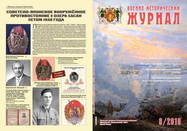 «Военно-исторический журнал» — №8 2018 г.