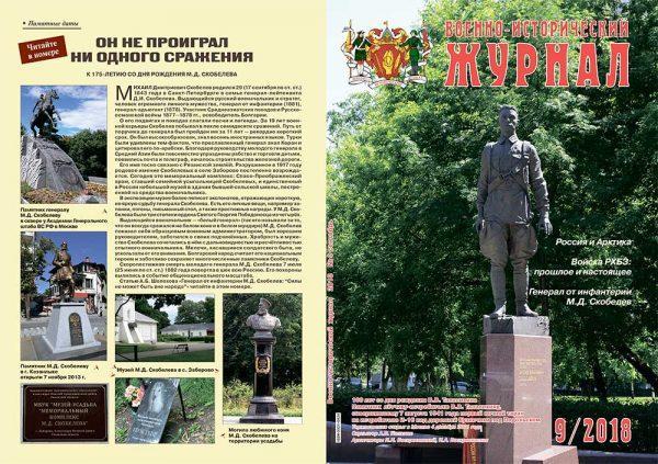 «Военно-исторический журнал» — №9 2018 г.