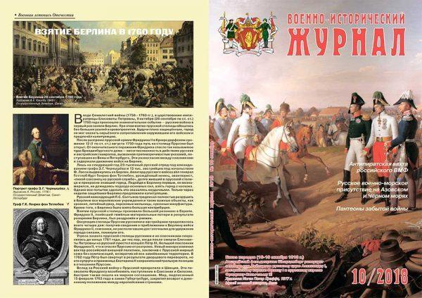 «Военно-исторический журнал» — №10 2018 г.