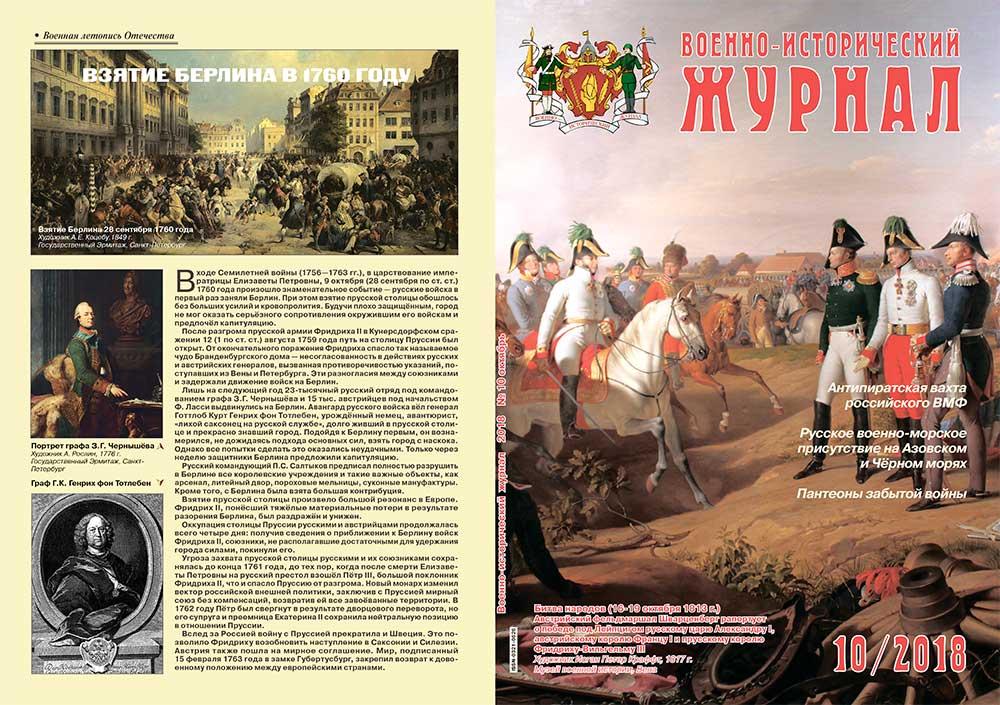 «Военно-исторический журнал» — № 10 2018 г.
