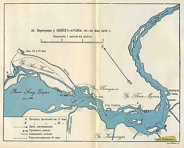 5. Образец специальной военно-картографической карты 1873 г.: «Карта переправы у Шейх-арыка»
