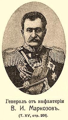 7. Генерал от инфантерии В.И. Маркозов, конец XIX в.