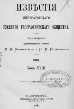 10. Титульный лист Известий Императорского Русского географического общества, т. XVIII, 1882 г. (издано в 1887 г.)
