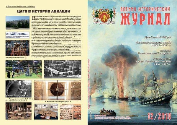 «Военно-исторический журнал» — № 12 2018 г.