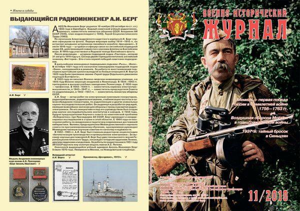 «Военно-исторический журнал» — № 11 2018 г.