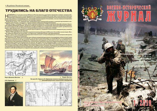 «Военно-исторический журнал»- № 1 2019 г.
