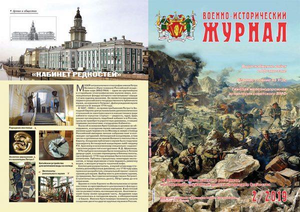 «Военно-исторический журнал»- № 2 2019 г.