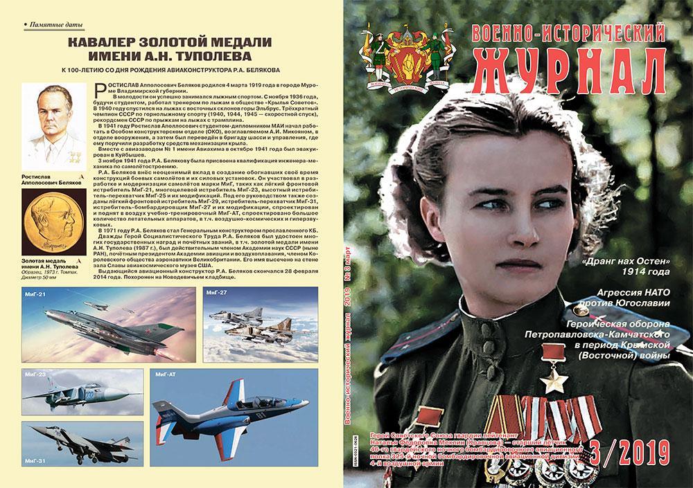 «Военно-исторический журнал»- №3 2019 г.
