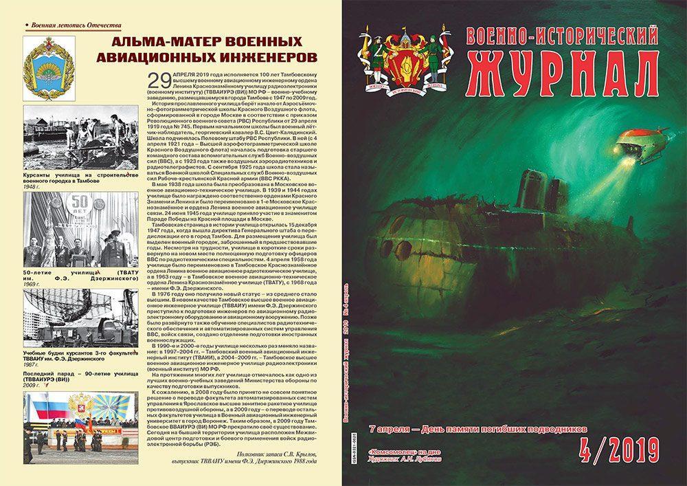 «Военно-исторический журнал»- №4 2019 г.