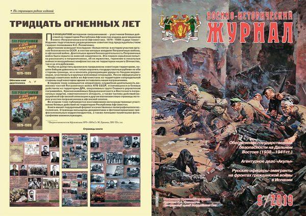 «Военно-исторический журнал»- №6 2019 г.