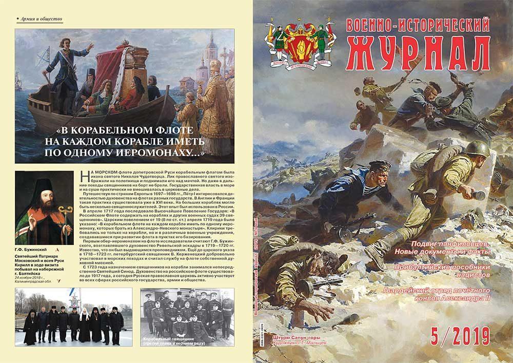 «Военно-исторический журнал»- №5 2019 г.