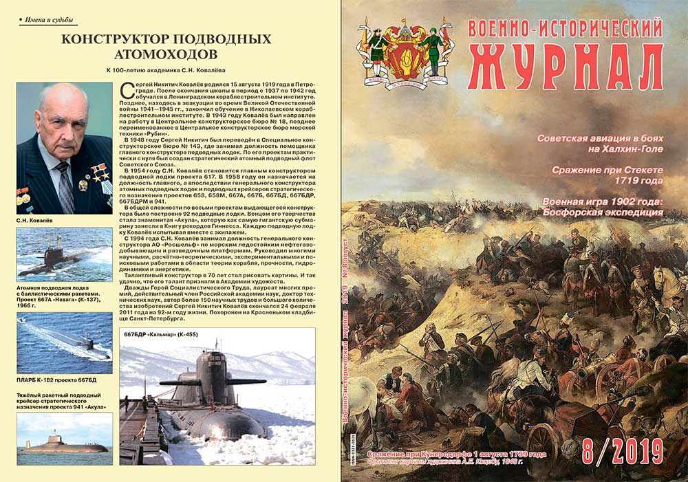 «Военно-исторический журнал»- №8 2019 г.