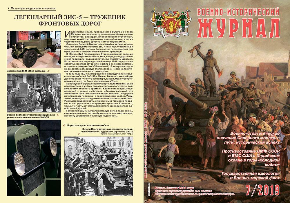 «Военно-исторический журнал»- №7 2019 г.