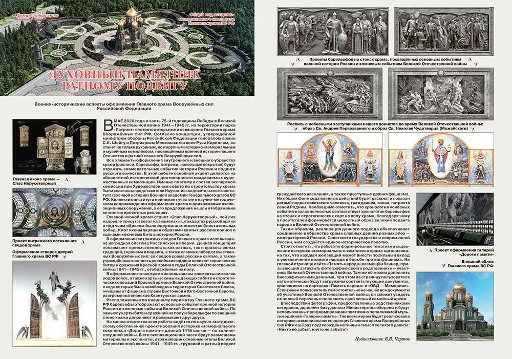 «Военно-исторический журнал»- №9 2019 г.