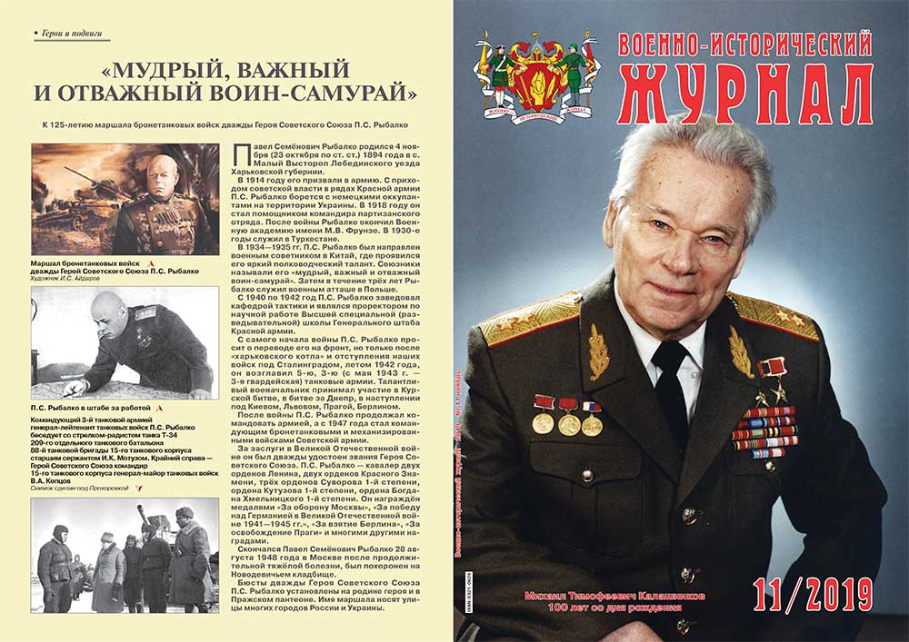 «Военно-исторический журнал»- №11 2019 г.