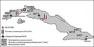 Рис. 10. Схема планируемого размещения          Группировки советских войск на Кубе