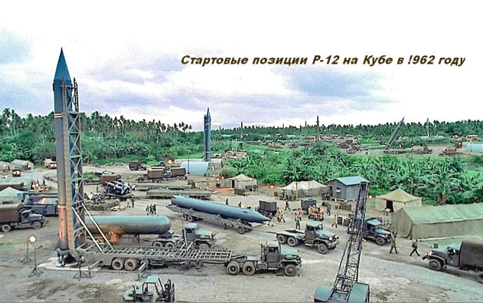 Рис. 25. Свертывание и демонтаж боевых стартовых позиций ракет Р-12.  Стоп-кадр из американского фильма «Тринадцать дней»