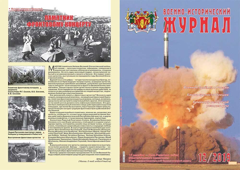 «Военно-исторический журнал»- №12 2019 г.