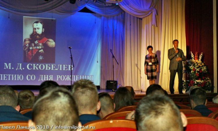 Заключительное пленарное заседание конференции, посвященной 175-летию М.Д. Скобелева