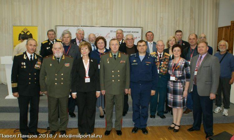 Пленарное заседание конференции, посвященной 175-летию М.Д. Скобелева