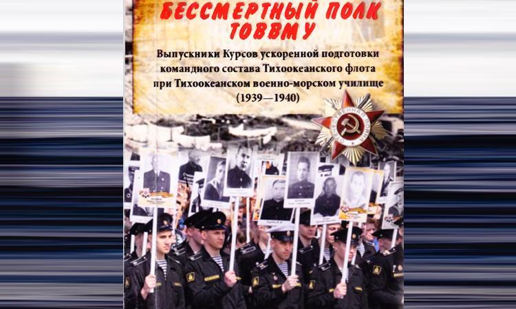 Бессмертный полк ТОВВМУ