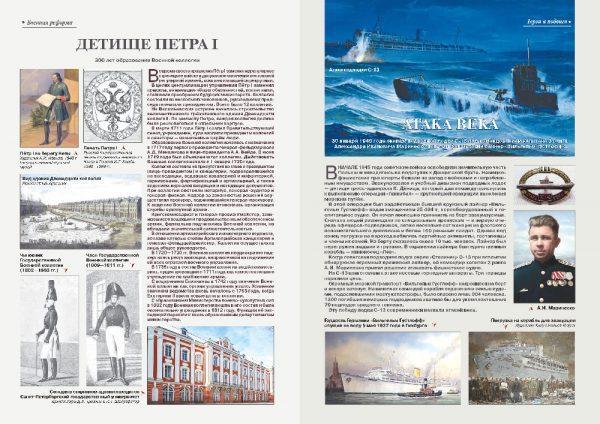 «Военно-исторический журнал»- №1 2020 г.