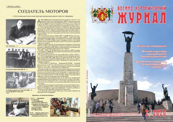 «Военно-исторический журнал»- №2 2020 г.